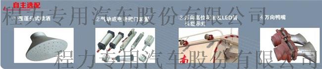 灑水車示範圖9_副本.png