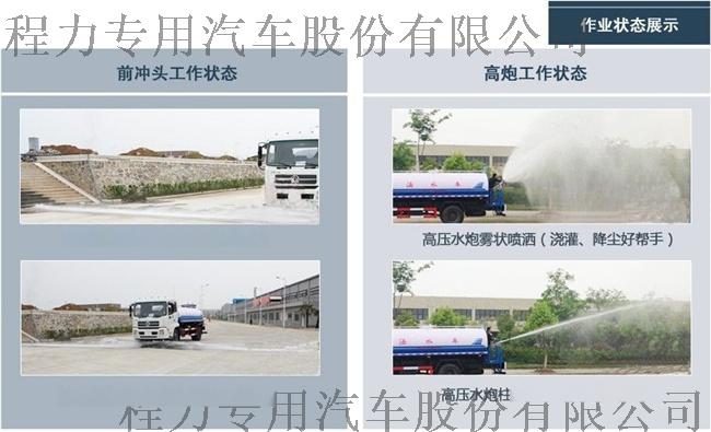 灑水車示範圖10_副本.png