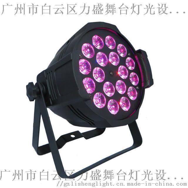 LED par light 18pcs RGBW+UV.jpg