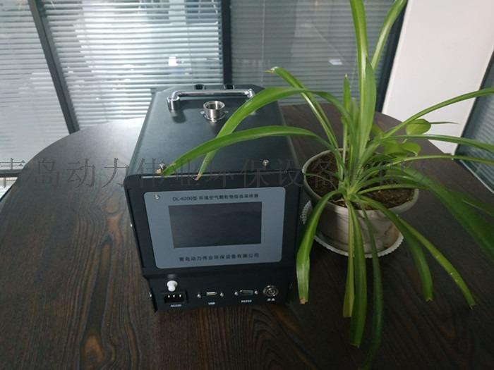 彩屏款新升级DL-6200综合颗粒物大气采样器133890522