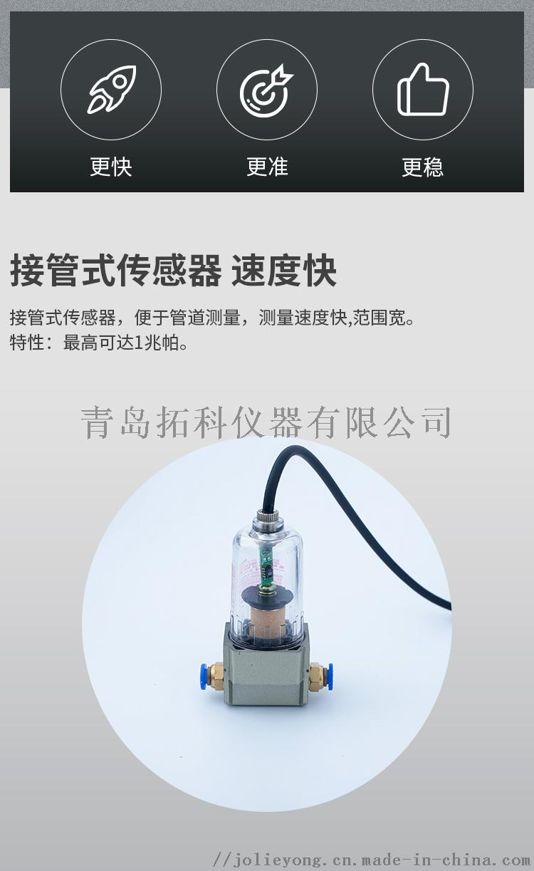 HD600露点仪_02.jpg