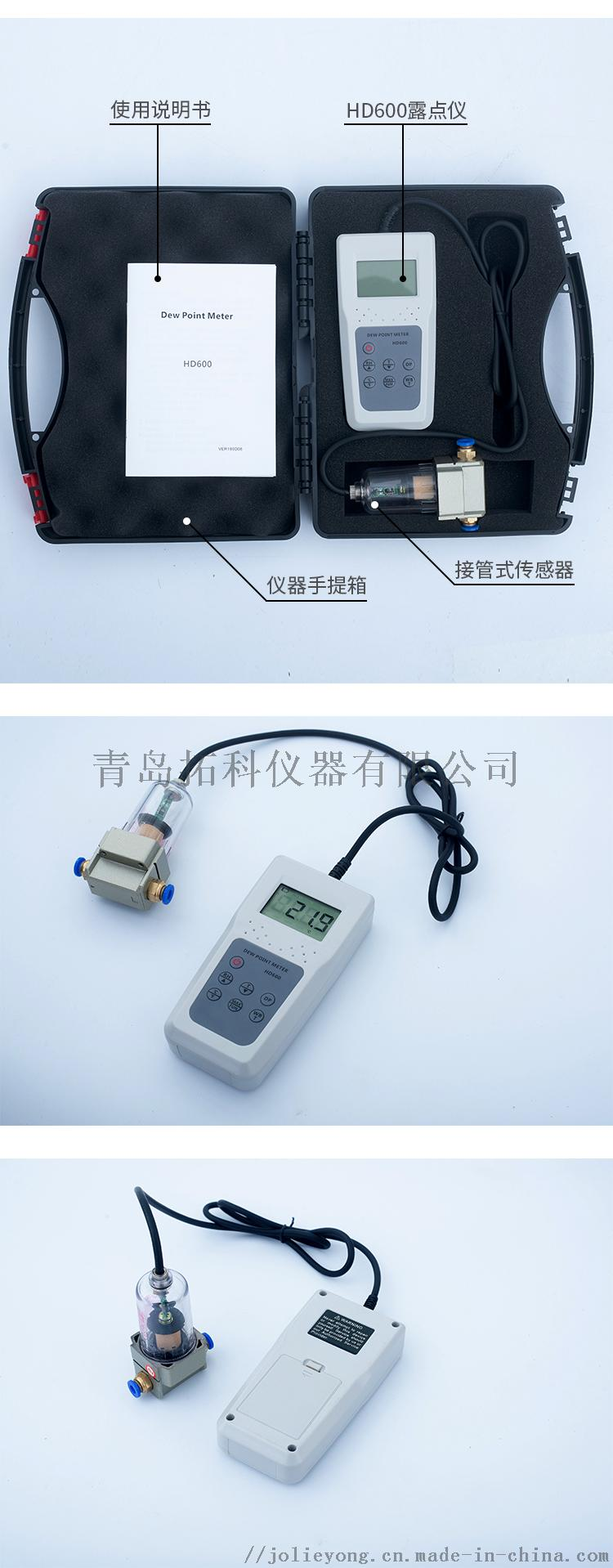 HD600露点仪_08.jpg