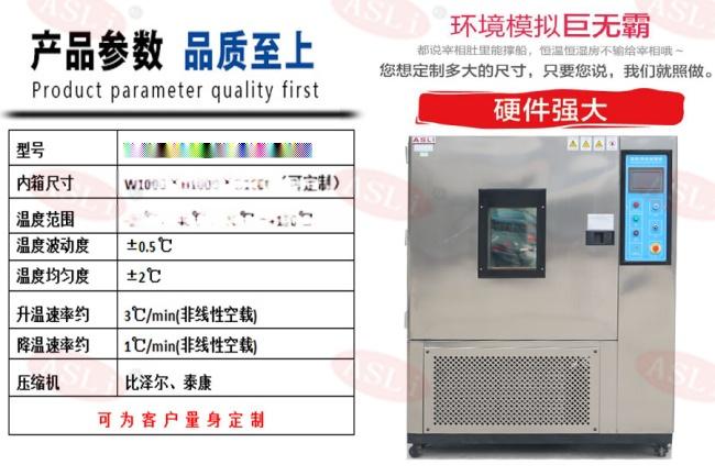 重庆模拟环境高低温冲击试验箱134215365