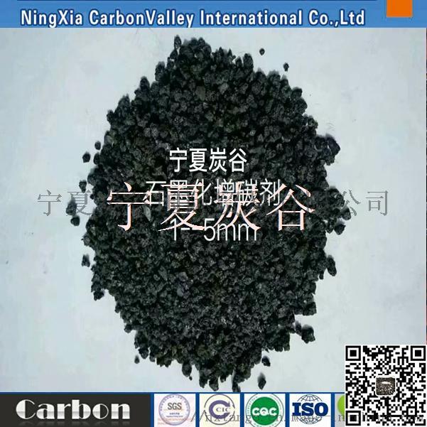 速溶增碳劑  高吸收率石墨增碳劑897965025