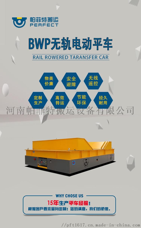 bwp无轨电动平车详描1修改中_01.jpg
