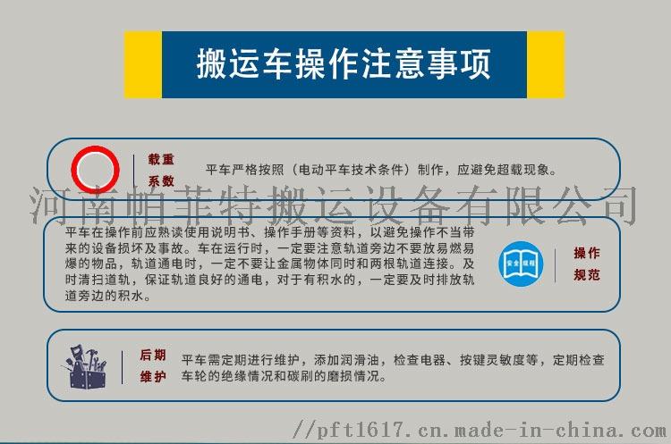 bwp无轨电动平车详描1修改中_07.jpg