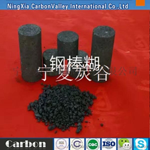 宁夏碳素产品1208.jpg