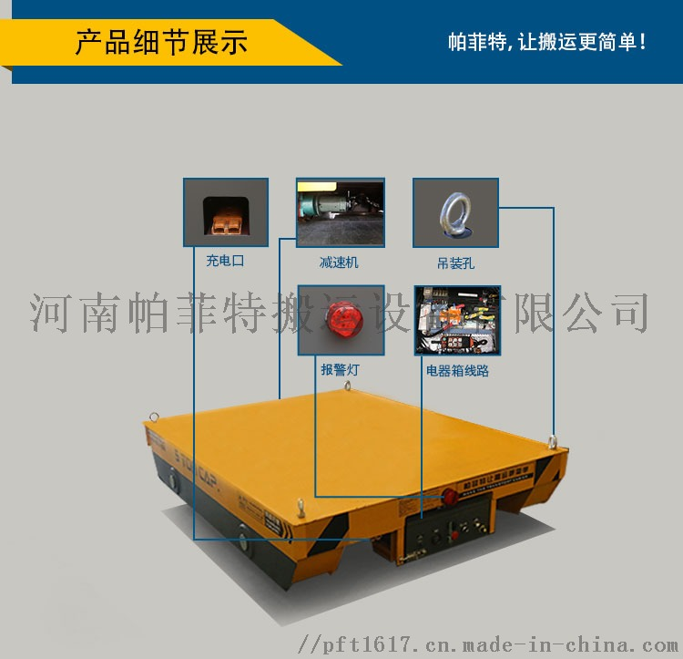 bxc蓄电池供电平车详描_04.jpg