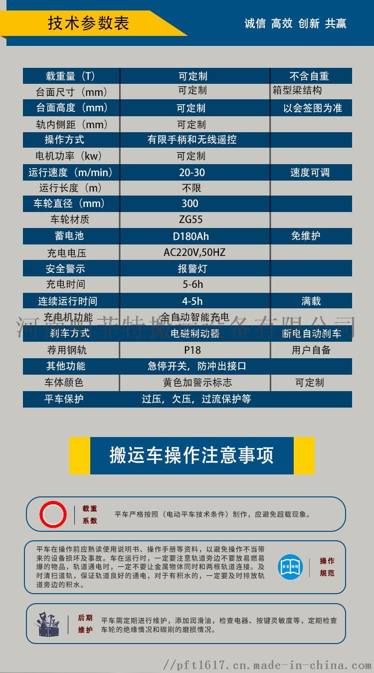 bxc蓄电池供电平车详描_06.jpg