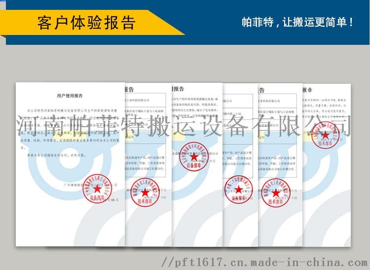 bwp无轨电动平车详描1修改中_12.jpg