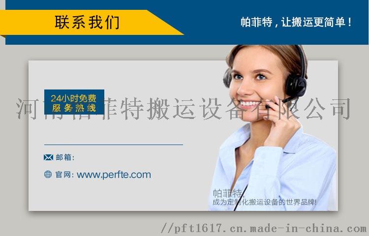 bwp无轨电动平车详描1修改中_16.jpg
