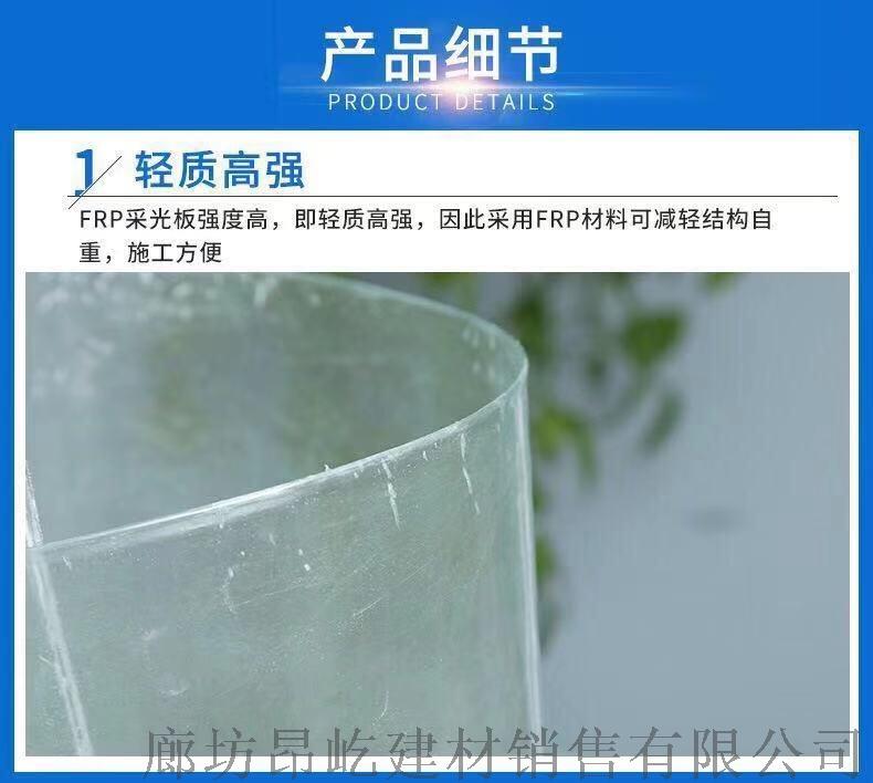 唐山FRP透明采光板屋面玻璃钢阻燃防腐瓦132564742