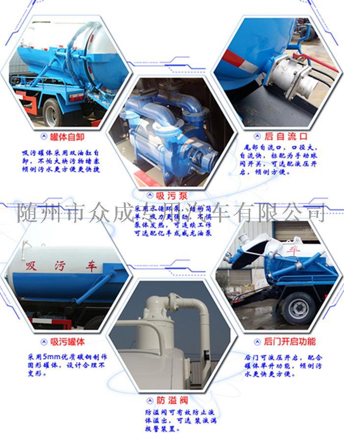 国六新款清洗吸污车管道疏通车厂家直销134833145
