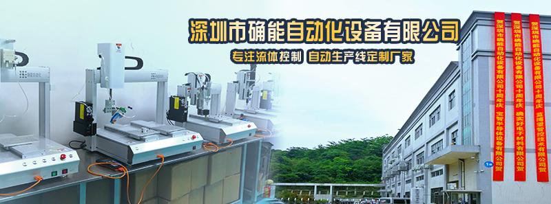 智慧自動視覺點膠機高速噴膠機自動化設備廠家126355665