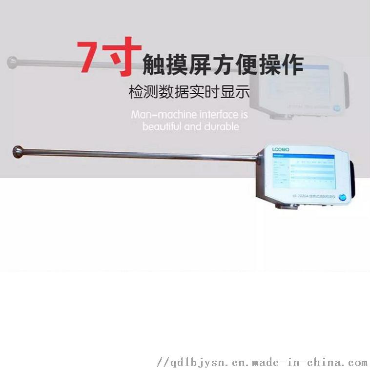 便携直读油烟检测仪 LB-7026A135128502