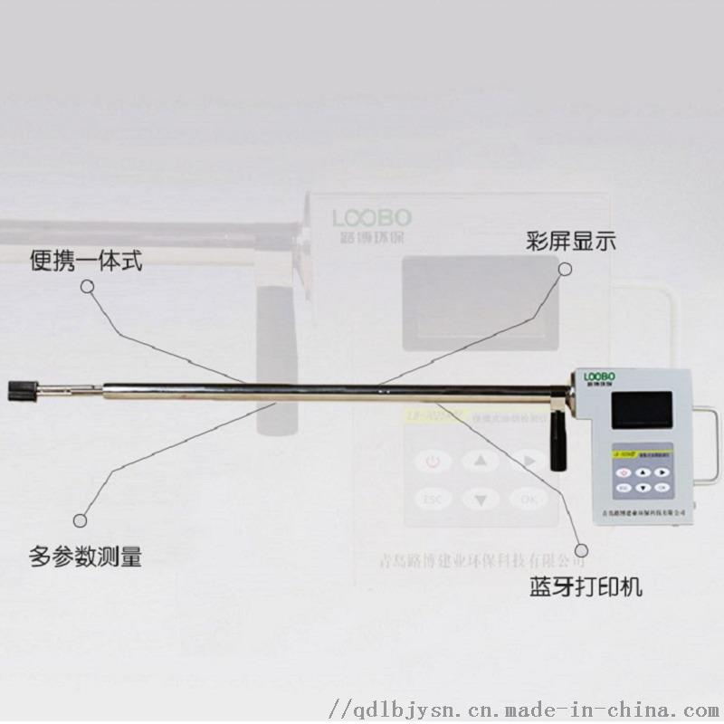 易于携带 操作简便 LB-7025A油烟检测仪135160412