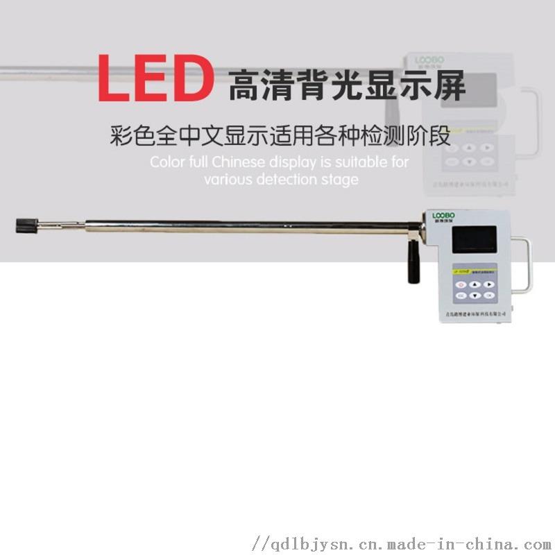 易于携带 操作简便 LB-7025A油烟检测仪135160382
