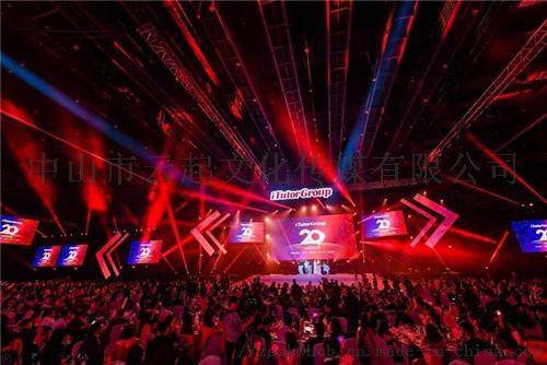 中山小榄舞台灯光音响出租公司、年会策划、表演节目135195205