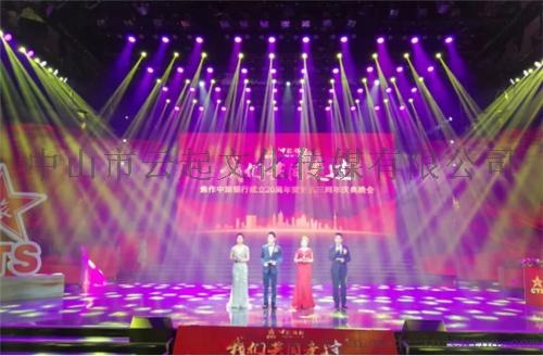 中山小榄舞台灯光音响出租公司、年会策划、表演节目135195195