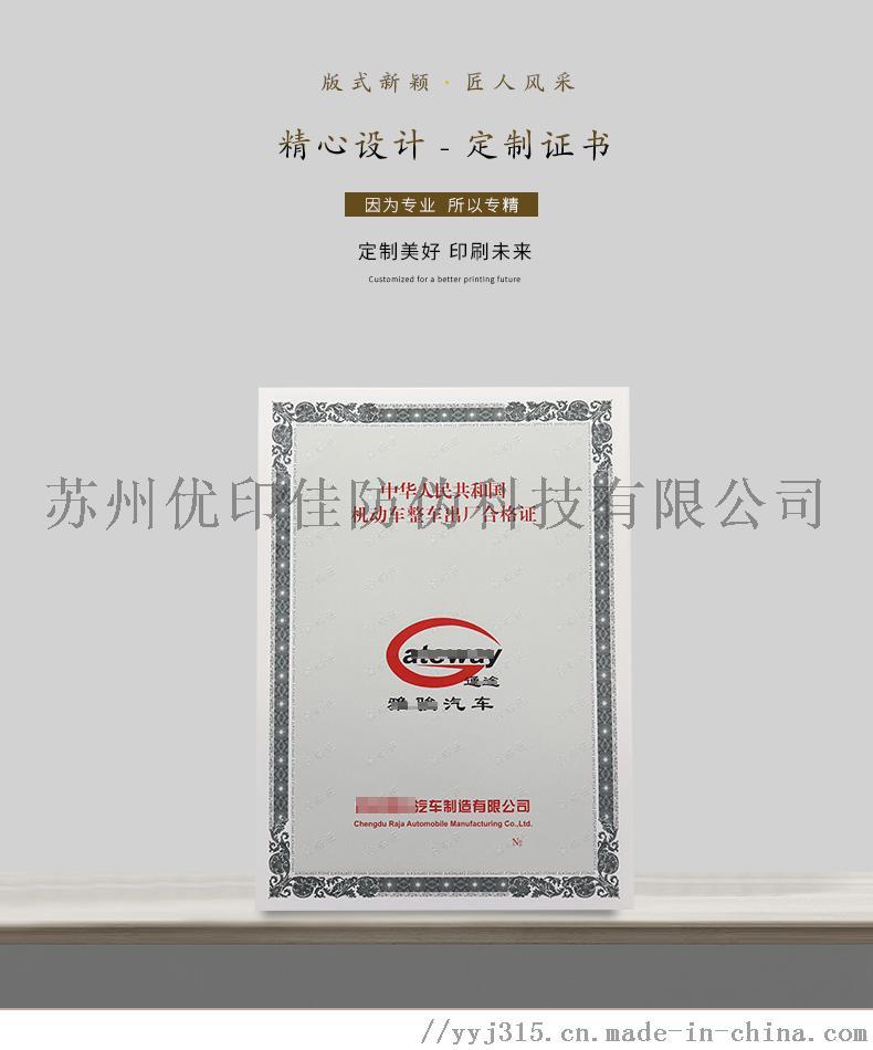 车辆合格证-9-27-4_01.jpg