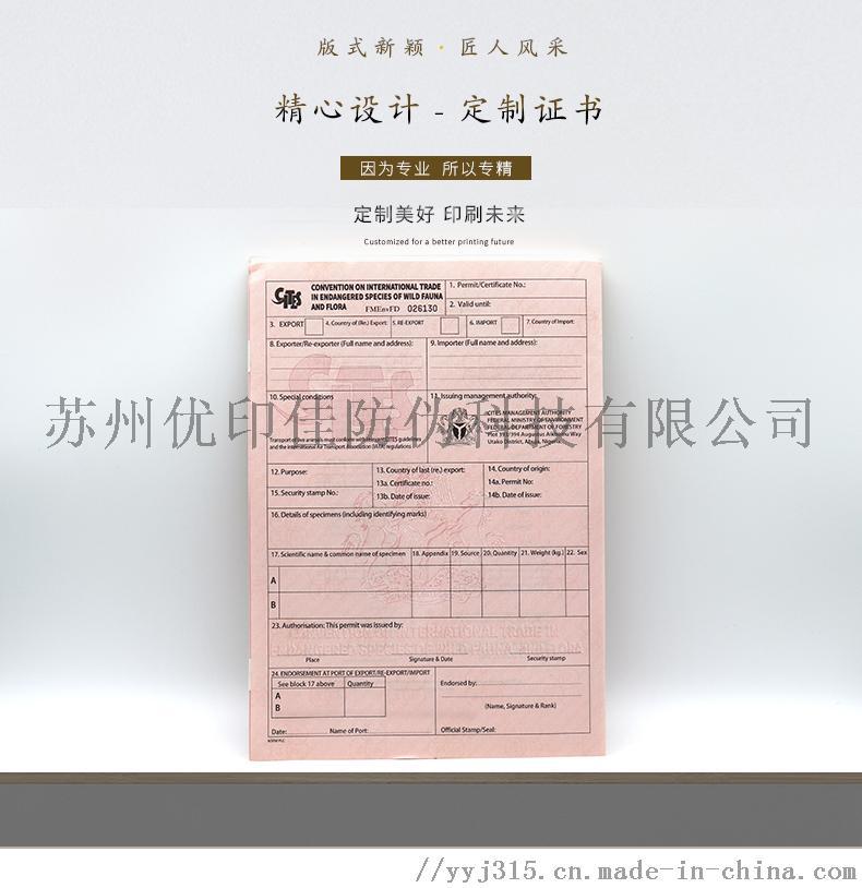 证书-918-2_01.jpg