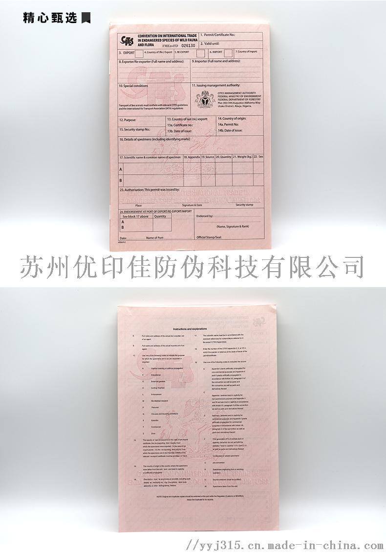 证书-918-2_04.jpg