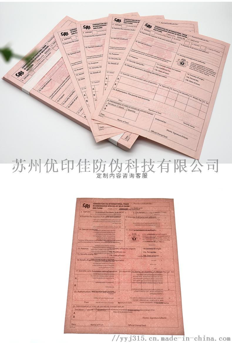 证书-918-2_05.jpg
