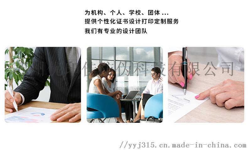 证书-918-2_07.jpg