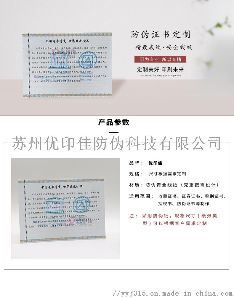 防证书-8-17-1_01.jpg