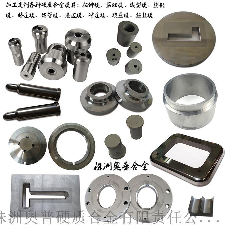 株洲合金廠硬質合金圓環定製135541205