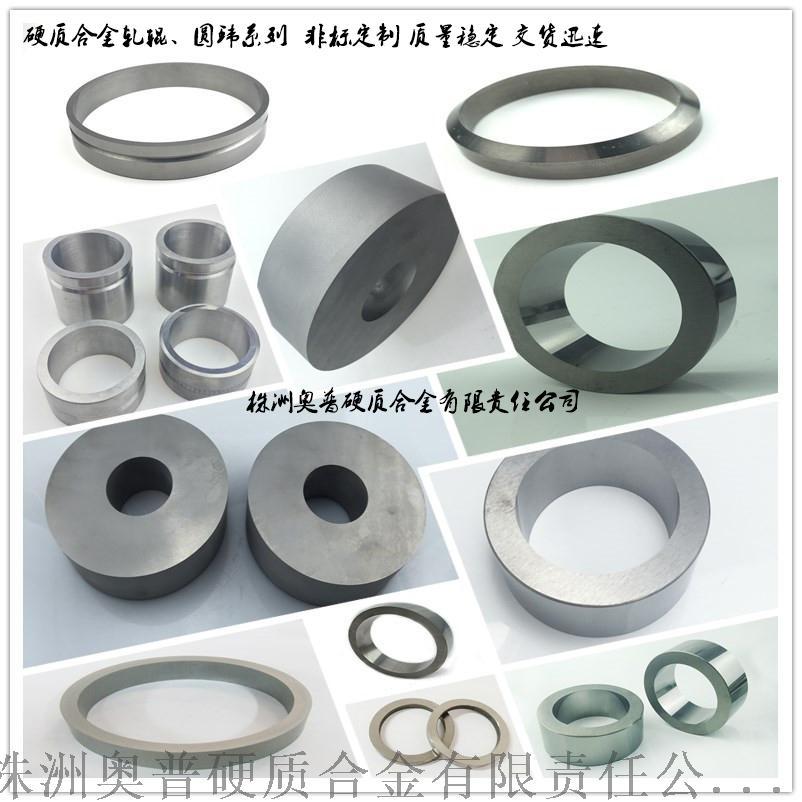 株洲合金廠硬質合金圓環定製135541175