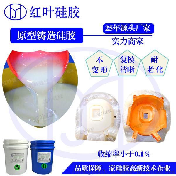 中文原型模具.jpg