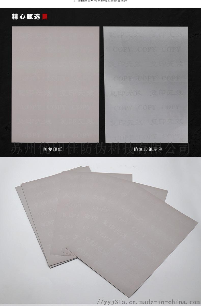 防复印纸2-916-_