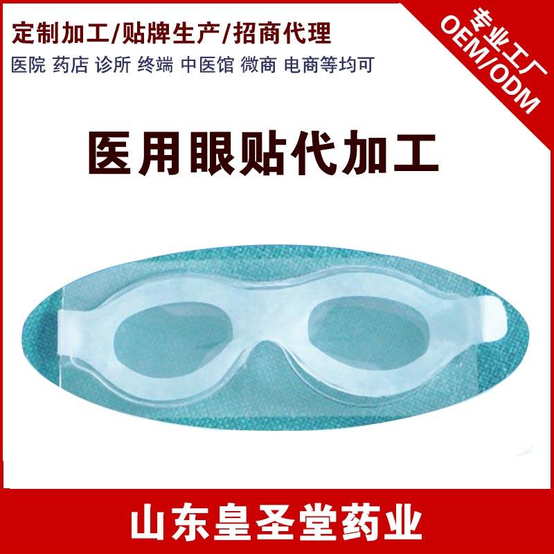 医用冷敷眼罩代加工,冷敷眼罩作用,医用眼罩加工厂135703742