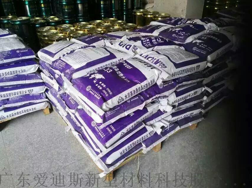 聚合物抗裂抹面砂浆-玻化微珠保温系统886050865