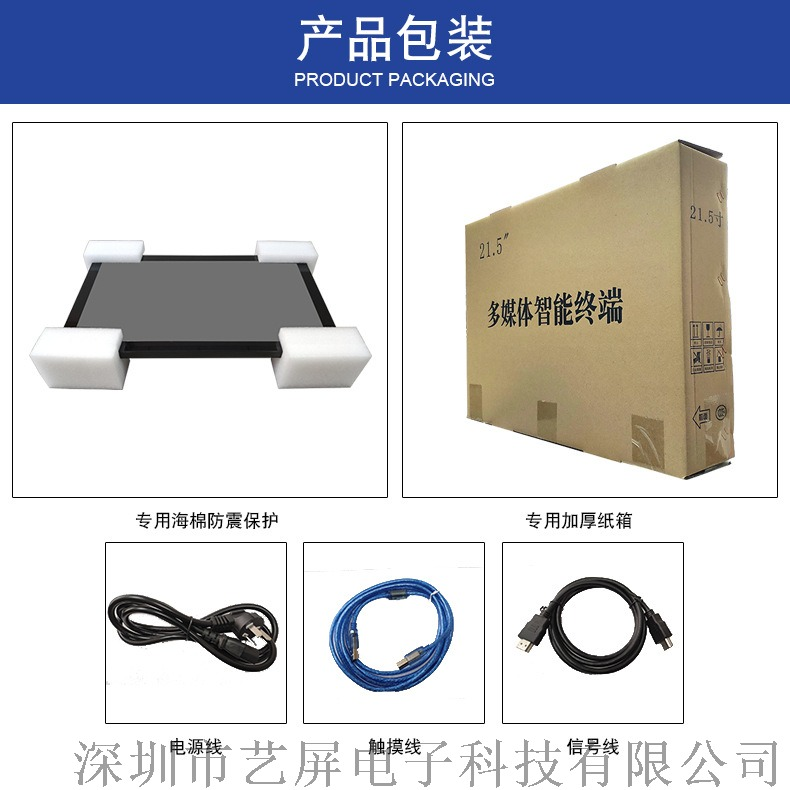 21.5寸工业平板电脑,医疗设备嵌入式触摸显示器135847552