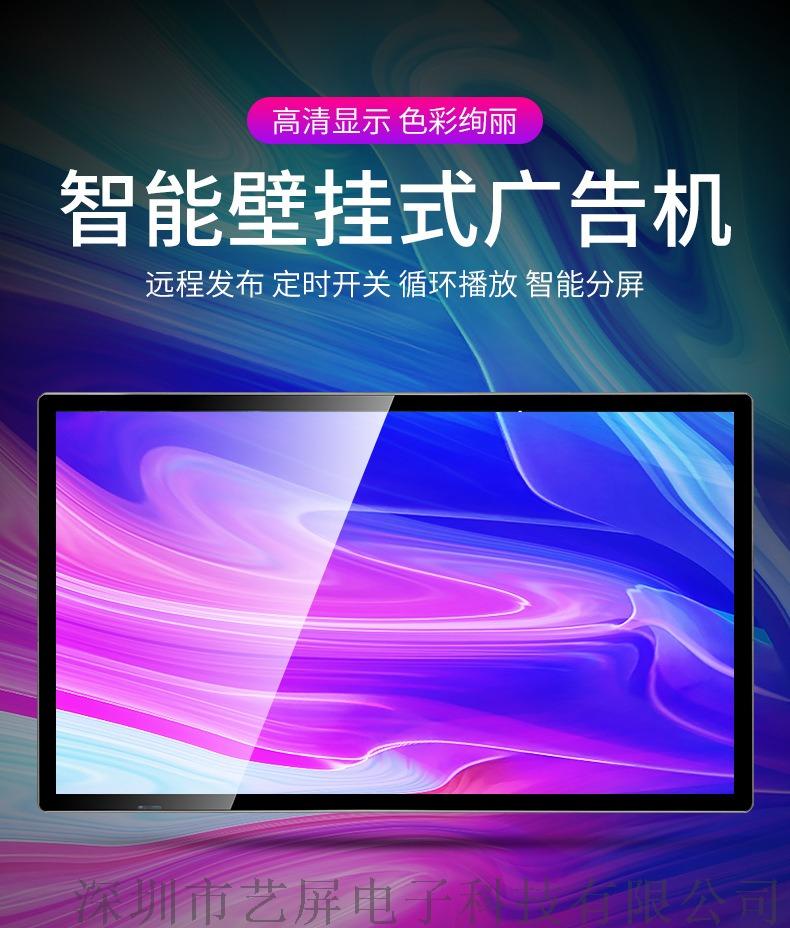 宁夏厂家直销98寸壁挂安卓4K高清网络版广告机869513992