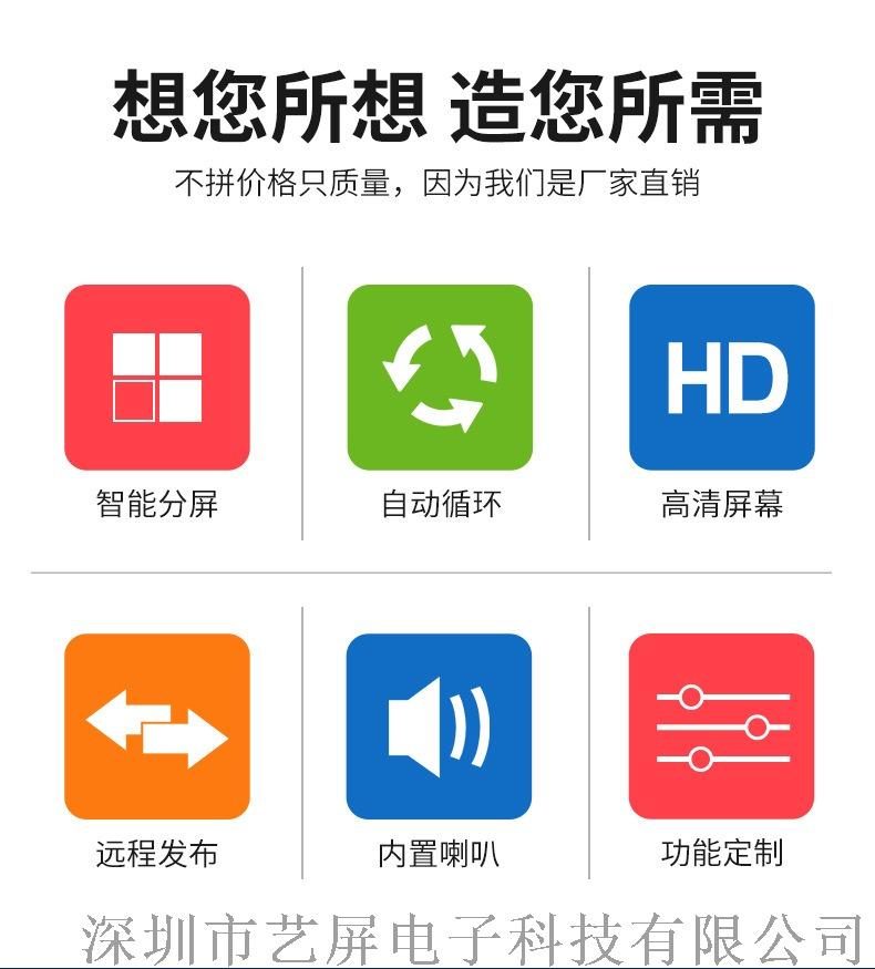 珠海厂家直销86寸壁挂安卓网络版广告机135857142
