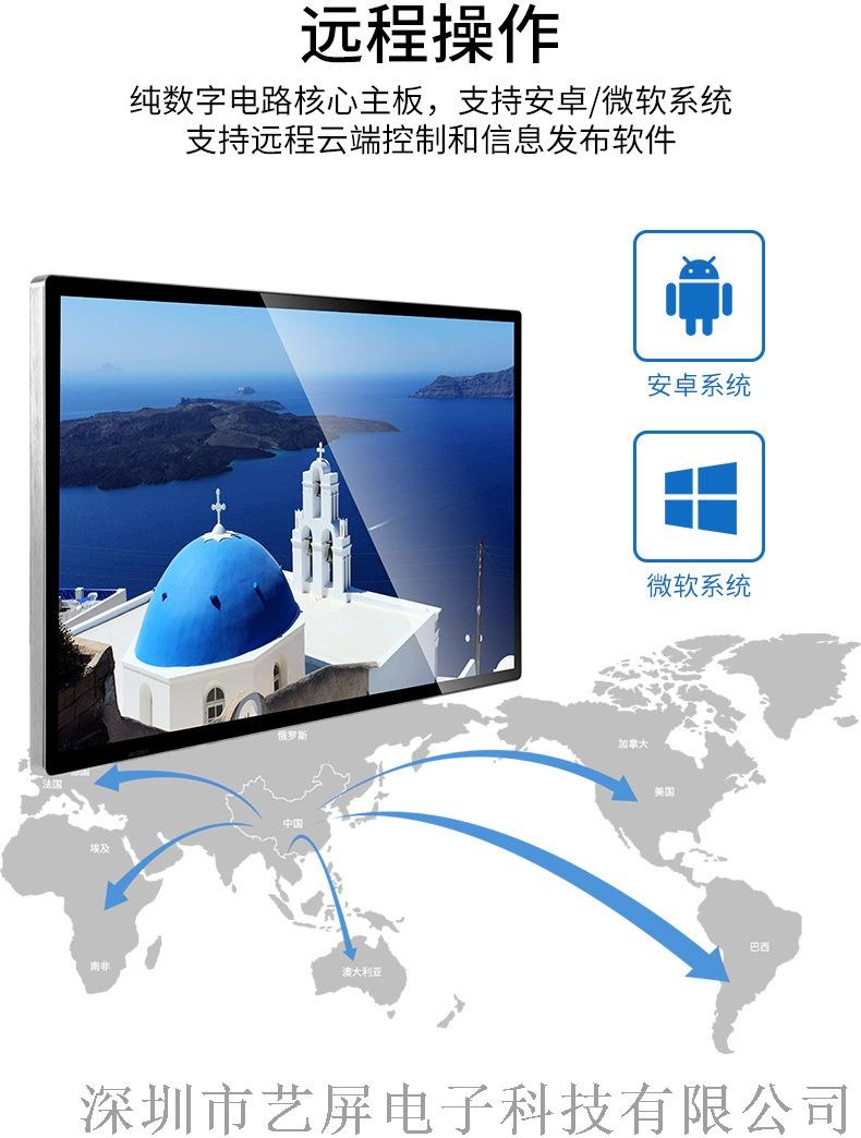 珠海厂家直销86寸壁挂安卓网络版广告机869510422