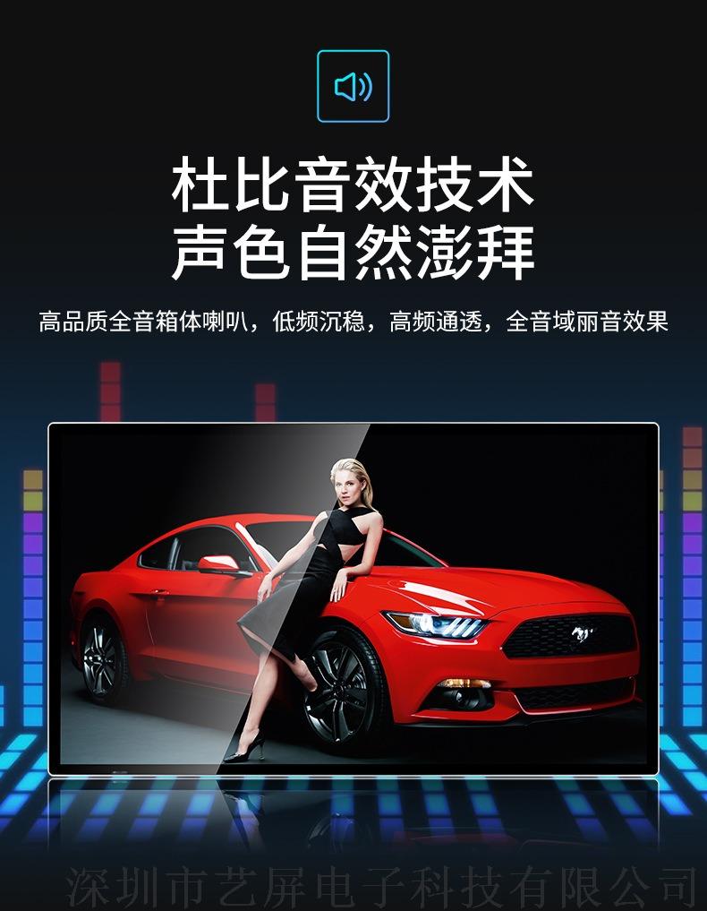 珠海厂家直销86寸壁挂安卓网络版广告机869510432