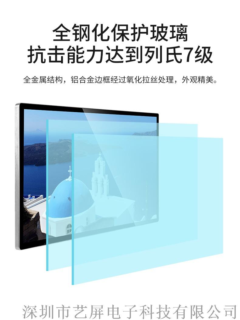 新疆厂家直销75寸挂墙式安卓网络版电梯广告机135856732