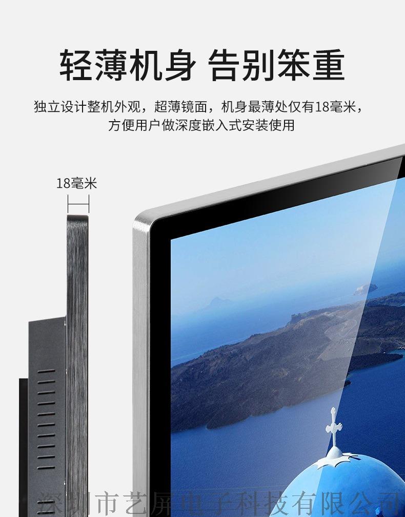 新疆厂家直销75寸挂墙式安卓网络版电梯广告机135856742