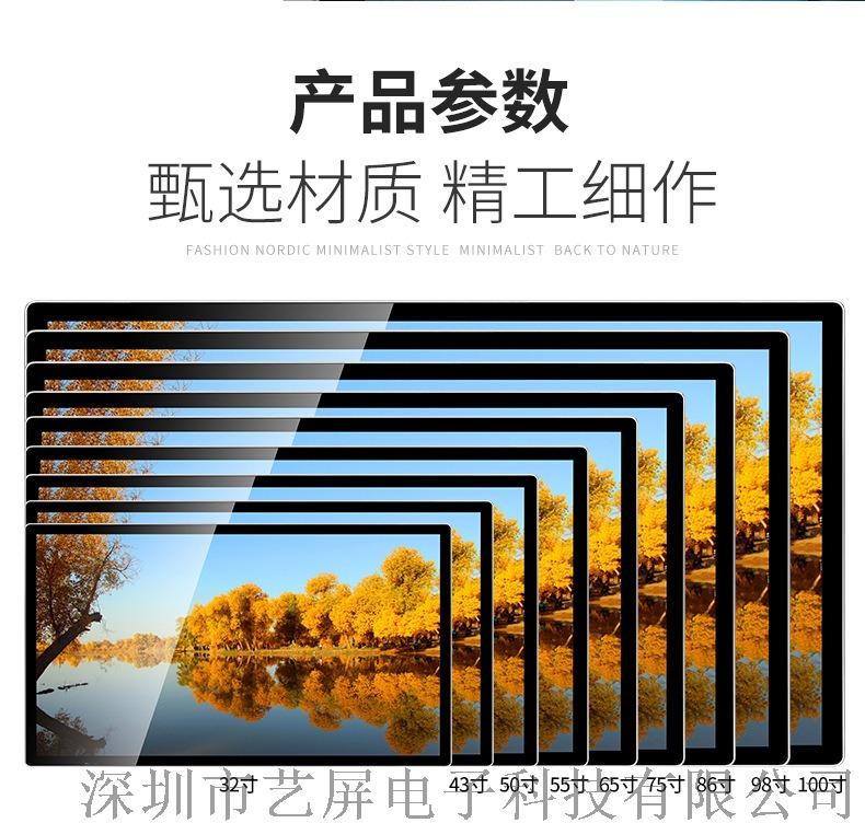 新疆厂家直销75寸挂墙式安卓网络版电梯广告机135856752