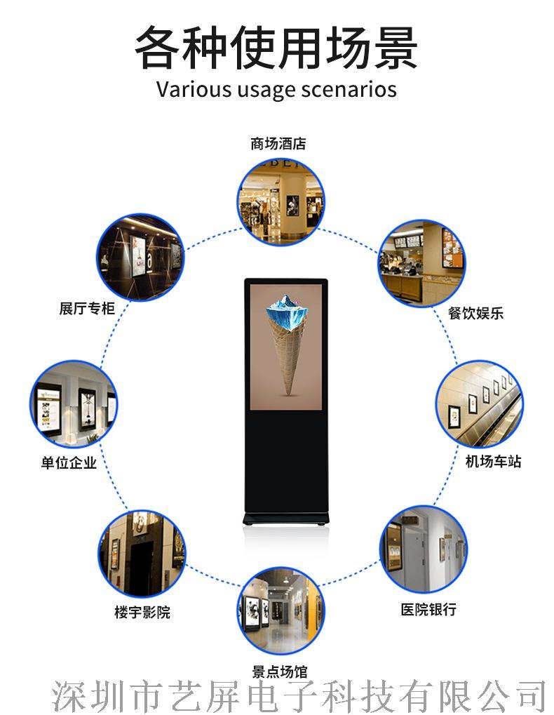云南厂家直销65寸壁挂安卓网络版广告机显示屏135856262
