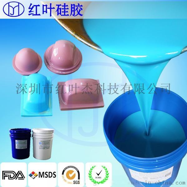 加成型環保移印矽膠,移印膠漿 雙組份矽膠65948675