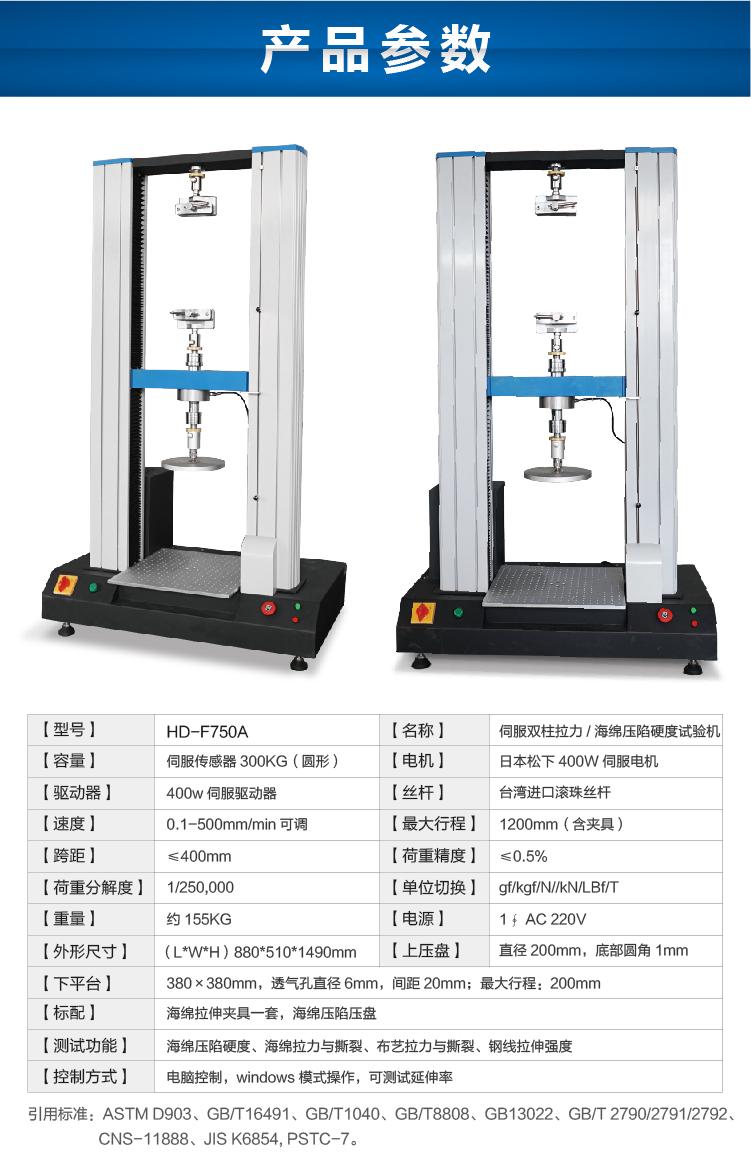 HD-F750A海绵压陷疲劳试验机