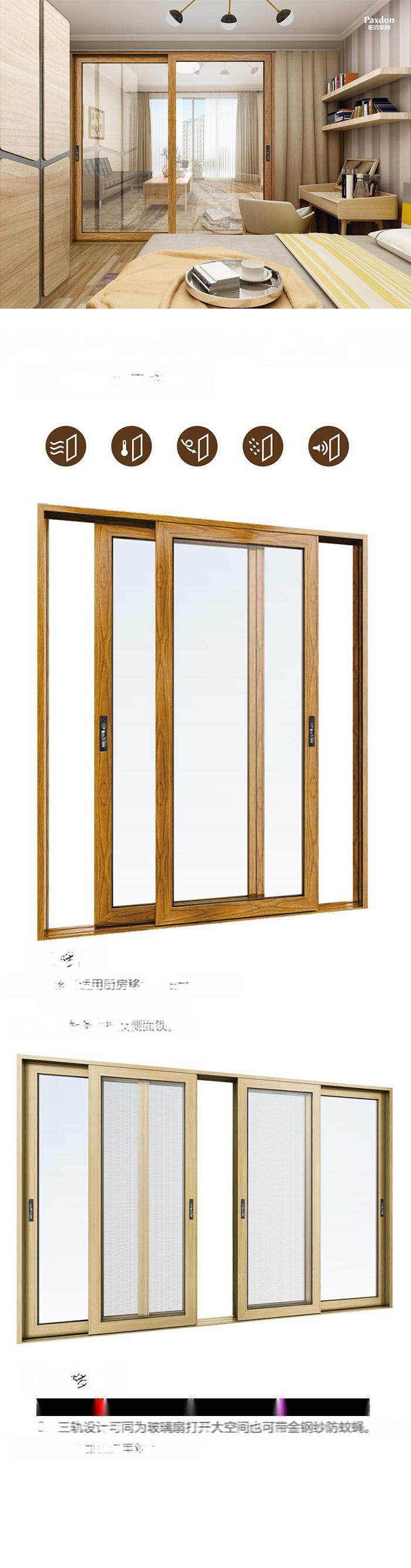 135室内移门兴发铝业帕克斯顿门窗系统136225235