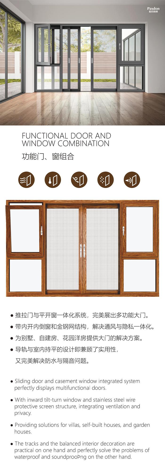 推拉门与平开窗一体化系统兴发铝业帕克斯顿门窗136250735