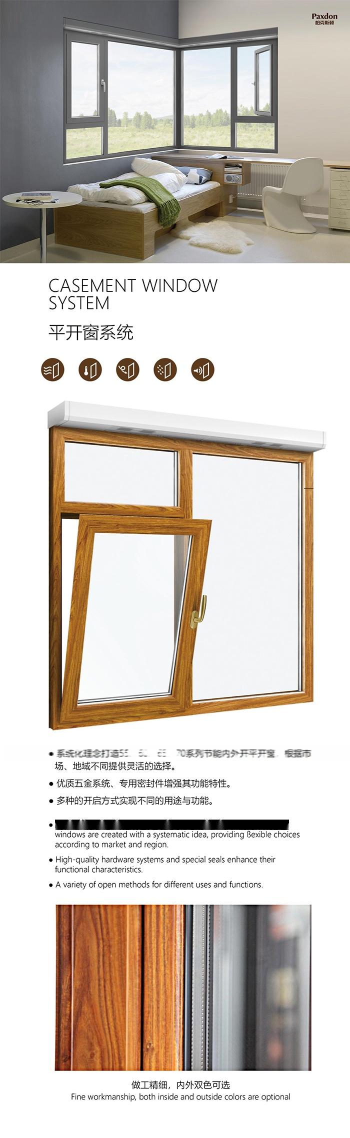 兴发铝业帕克斯顿门窗系统平开窗1.jpg