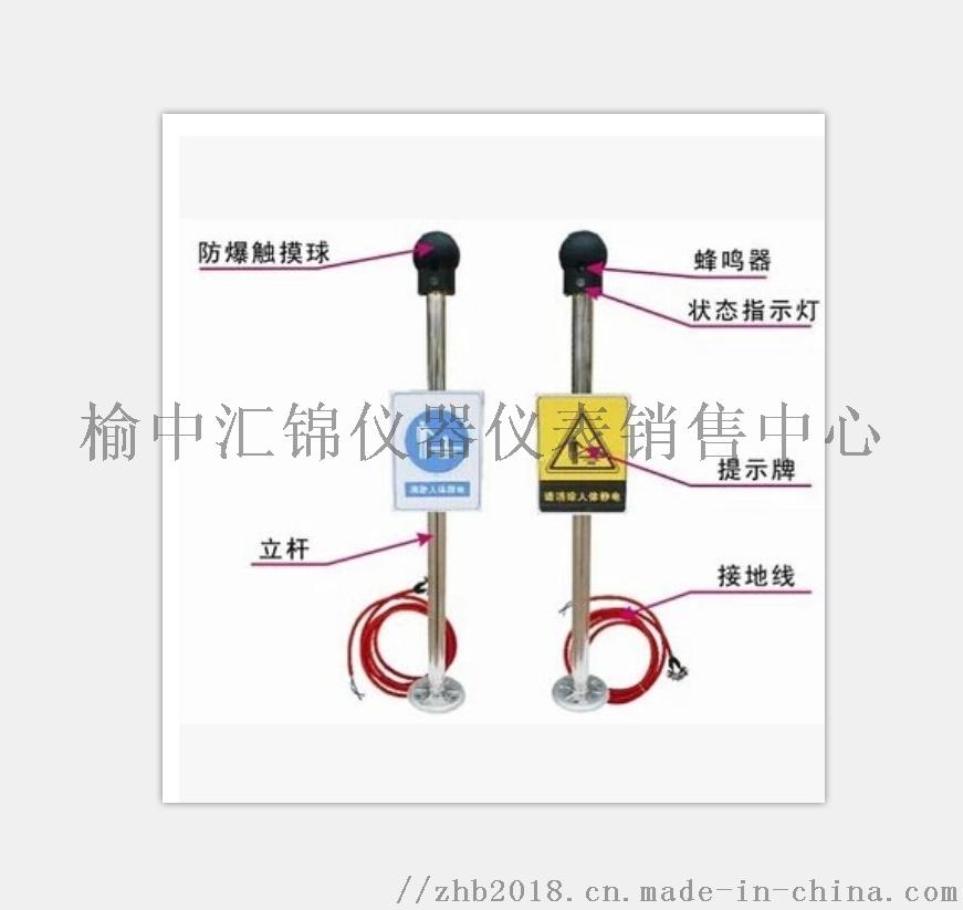 人体静电释放器.png